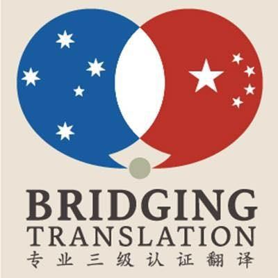 专业三级翻译公司提供各类文件翻译及现场口译