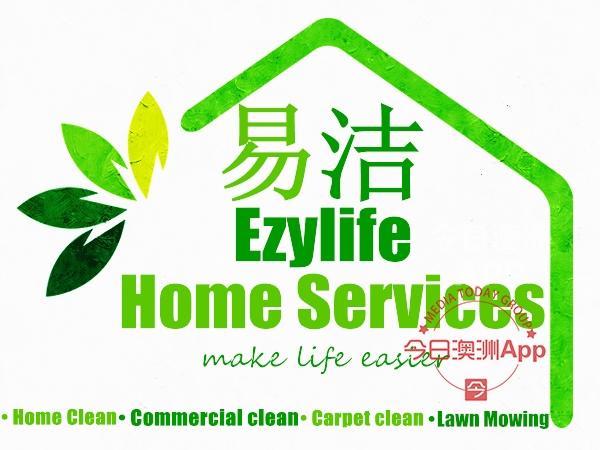 布里斯班Ezylife易洁服务退租Bond清洁地毯清洁沙发汽车坐垫清洁剪草修墙补洞