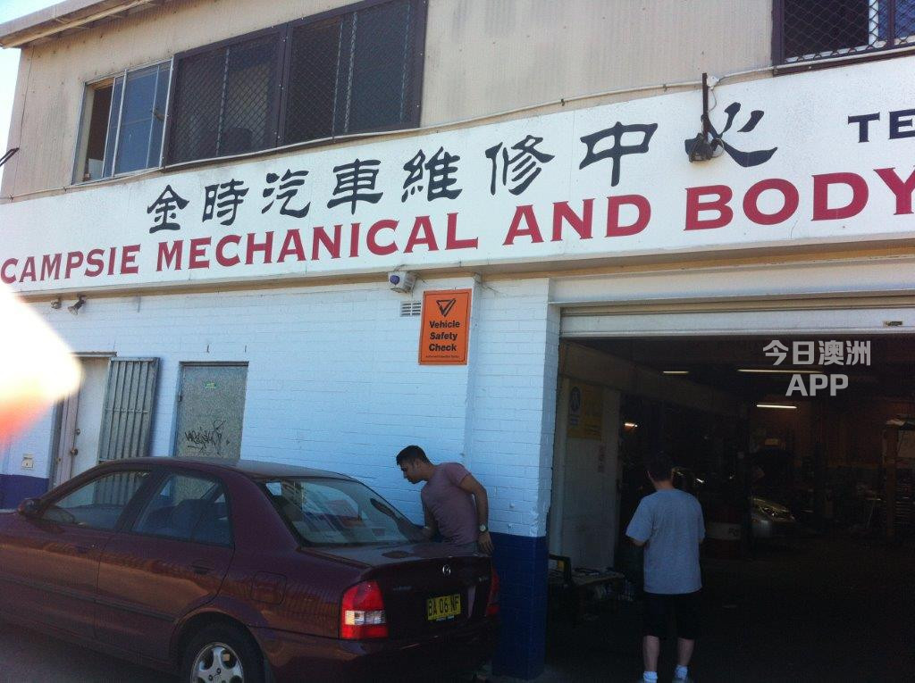 金時汽車維修中心 Campsie Mechanical  Body Repair