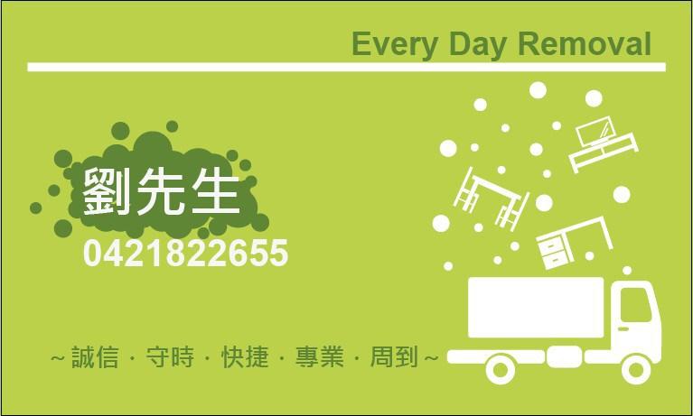 天天搬運 Every day removal    24小時服務專線0421822655