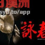 咏春拳实战防身培训
