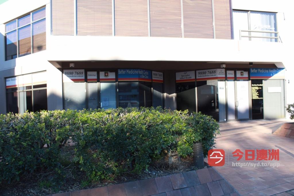 悉尼北岸家庭醫生   綜合診所