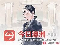 【各种法庭令】高云翔案明年2月重审,澳媒当庭抗议报道禁制令(视频/组图)