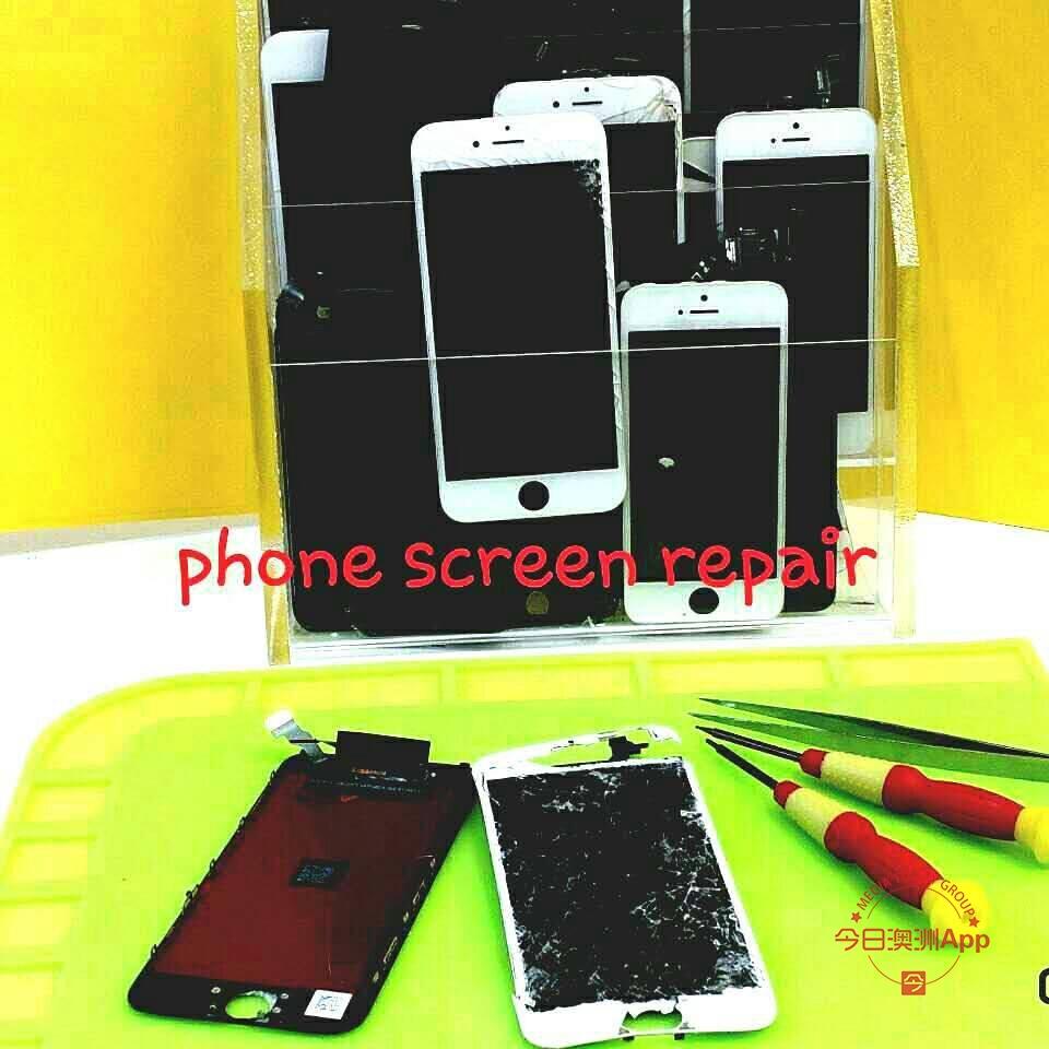 手机维修及套餐