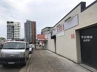 Hurstville 主街仓库分租可长短租面积可以自由调整选择大小