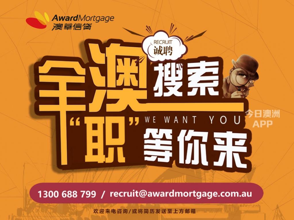 Sydney   澳华信贷 招聘贷款顾问 贷款专员 Broker