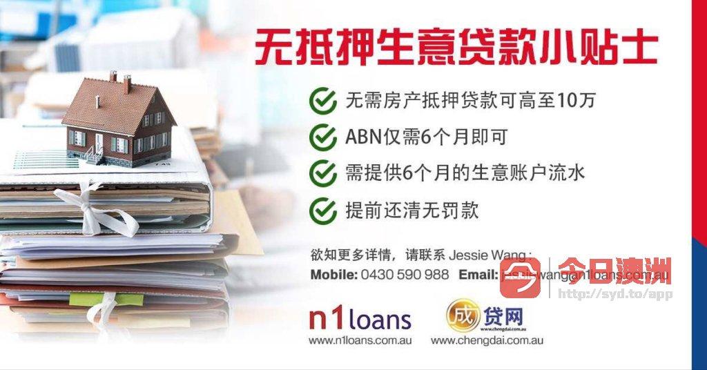 快速无抵押生意贷款 n1房产抵押短期贷款自有基金急速批复解决一切贷款难题