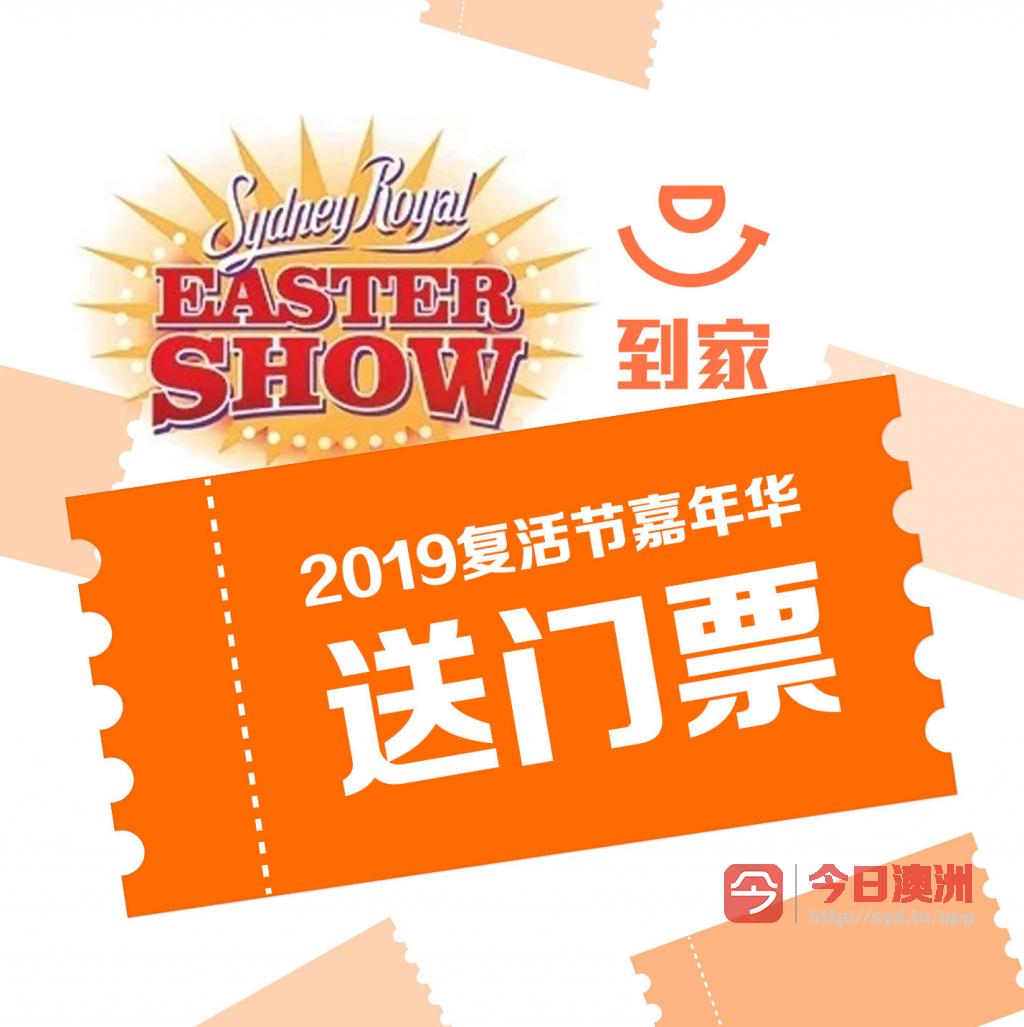 12万华人的选择 到家 狂撒10张 2019复活节嘉年华门票 免费抽