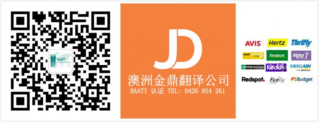 悉尼驾照翻译20 立等可取 价格低NAATI三级 36524无休 微信 au81326