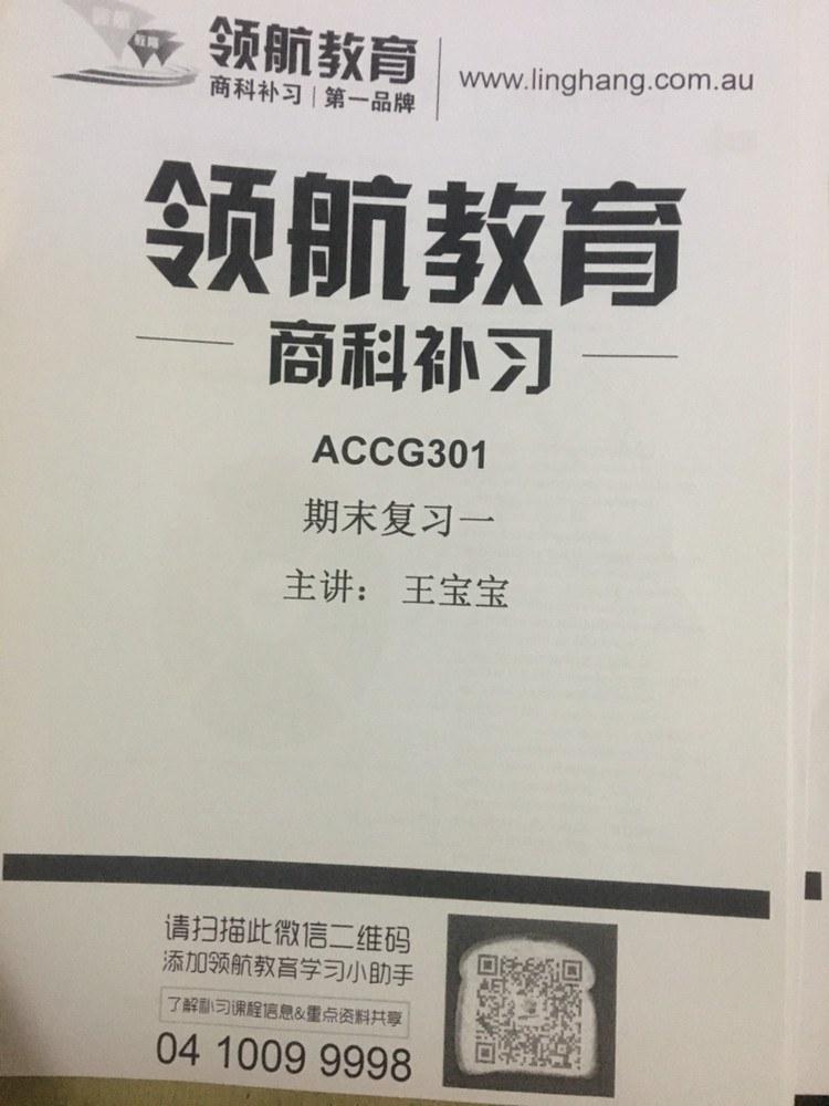 accg301 accg308 busl320 accg340