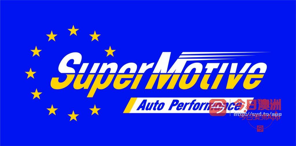 Supermotive 华人专业汽车保养维修
