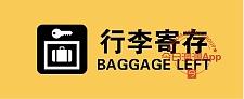 Sydney 接送行李 City 行李寄存  5刀存放 件数多有优惠