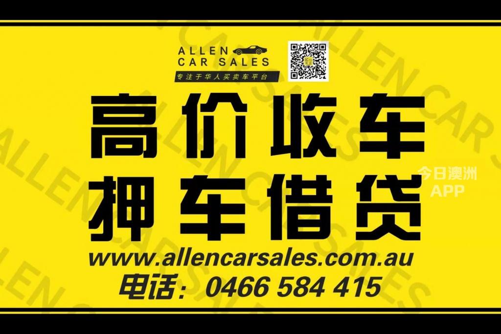 ALLEN CAR SALES 高价收车 免费代卖 低息贷款 押车放贷 即时现金支付