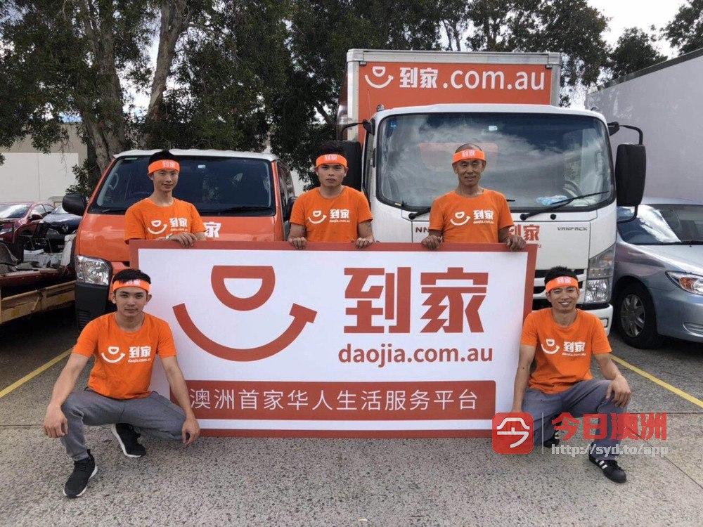 到家接送机 12万悉尼华人首选 敢承诺 你满意 再付钱