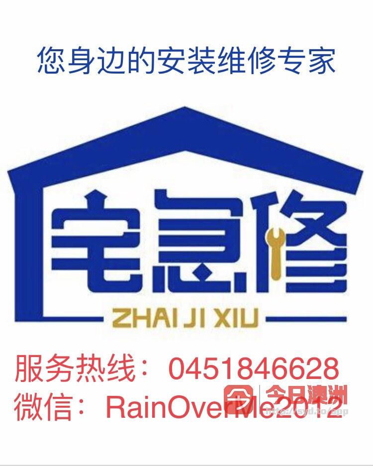 家庭维修安装服务