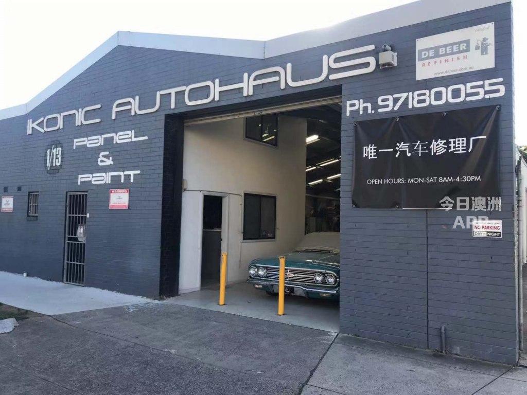悉尼唯一汽车修理厂 承接各大保险公司钣金喷漆维修理赔业务 一条龙五星服务