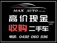 Max Auto 现金收车 抵押借贷 快速高价 100辆优质二手车 免费1年保修 专业修车