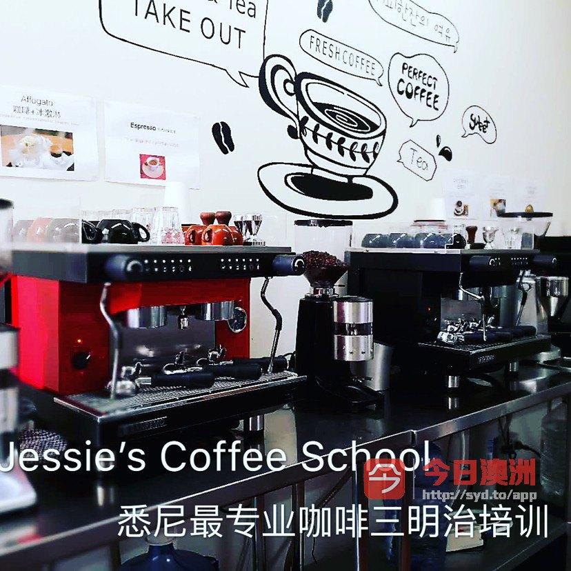 悉尼咖啡培训 拉花三明治 鸡尾酒调酒 食品安全培训