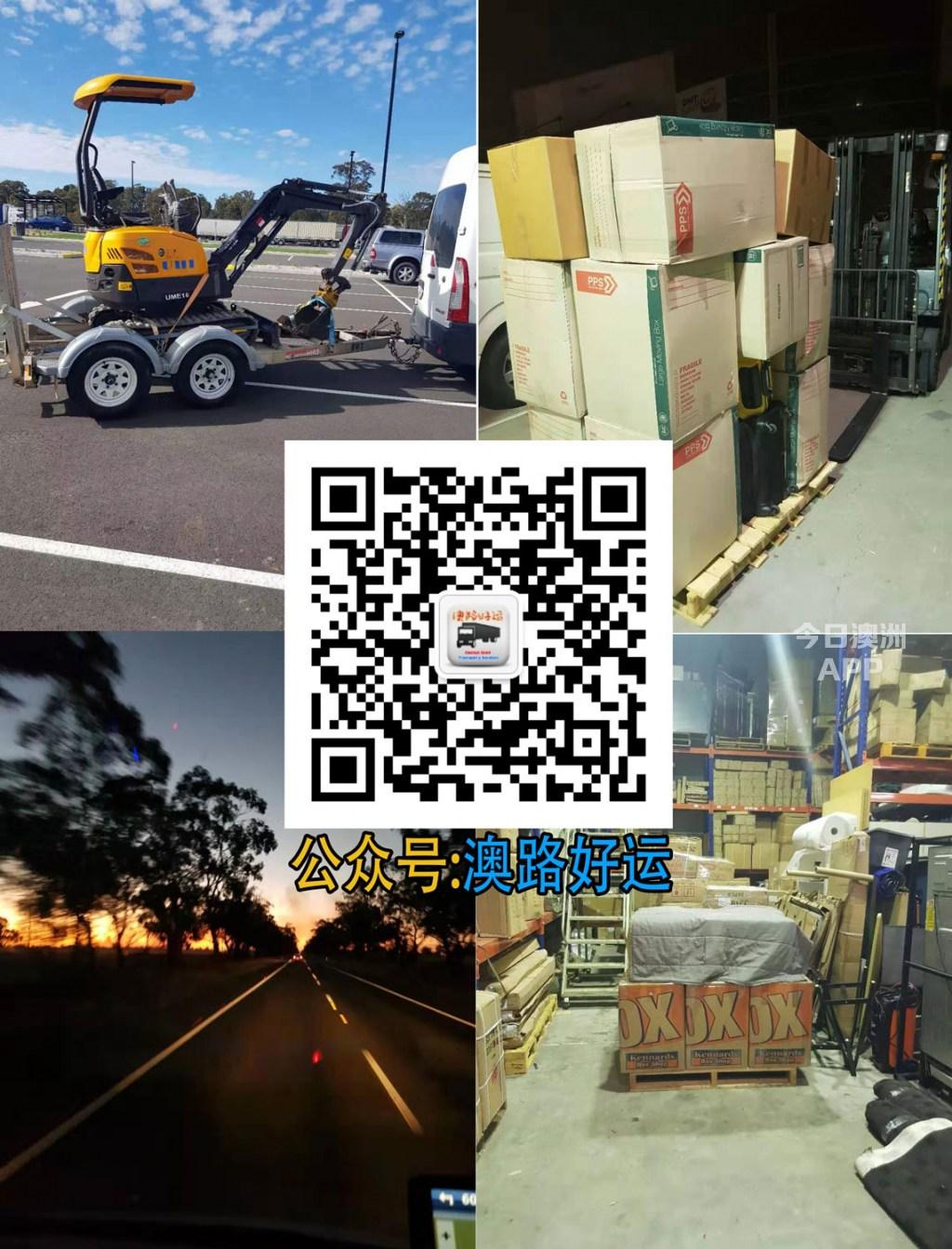 澳洲境内物流邮寄跨省搬家35起 一件起运提供免费纸箱悉尼霍巴特墨尔本阿德雷德达尔文