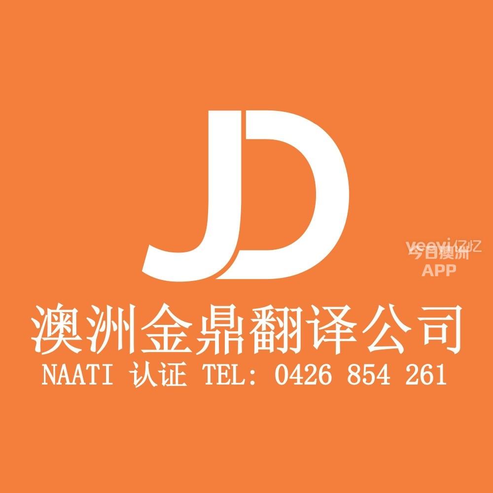 驾照翻译20 立等可取 价格低NAATI三级 36524无休 微信au81326