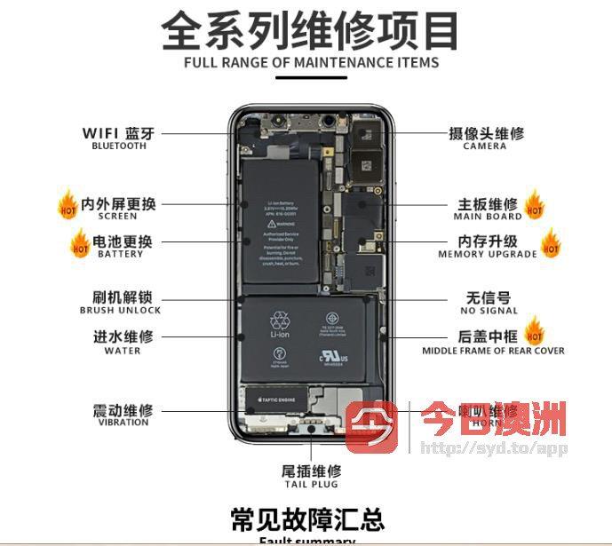 CT专业维修手机 有实体店提供保修