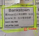 Bankstown    银行镇