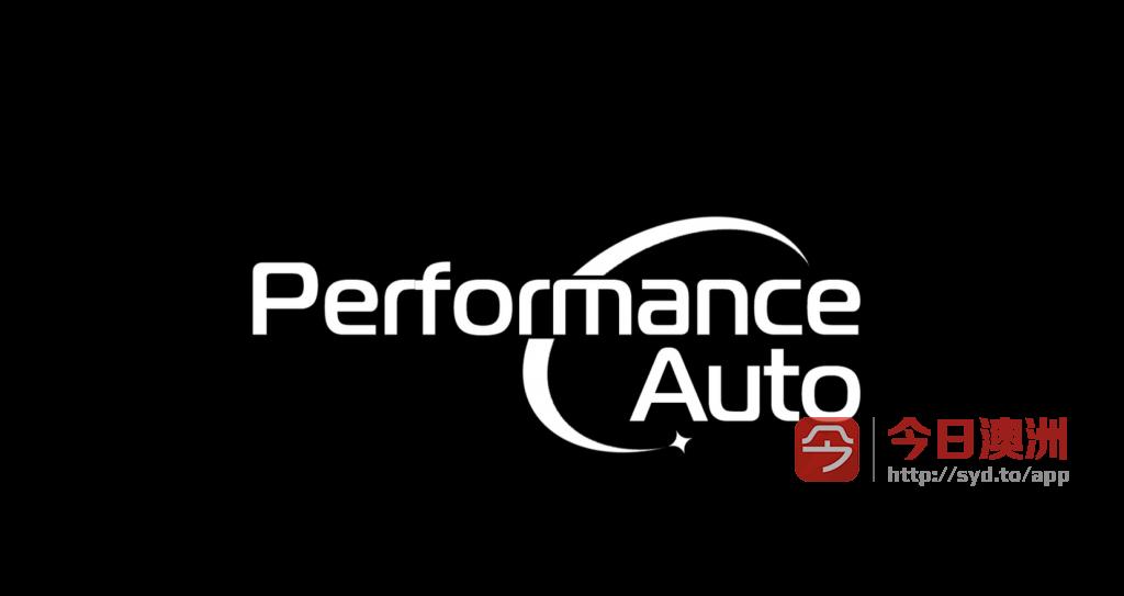 Performance Auto诚收2013年后车辆代卖租豪车学生分期购车
