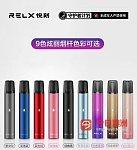 RELX电子烟送货上门