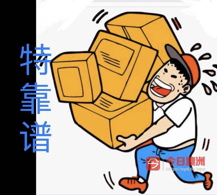 靠谱搬家 邮寄 寄存 无返程费  无套路 60刀每小时