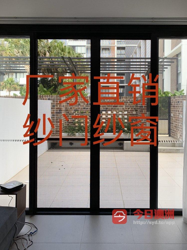 厂家直销安装各种防盗纱门 纱门 纱窗 窗帘 窗帘滑道团购价格优惠微信bobsu999