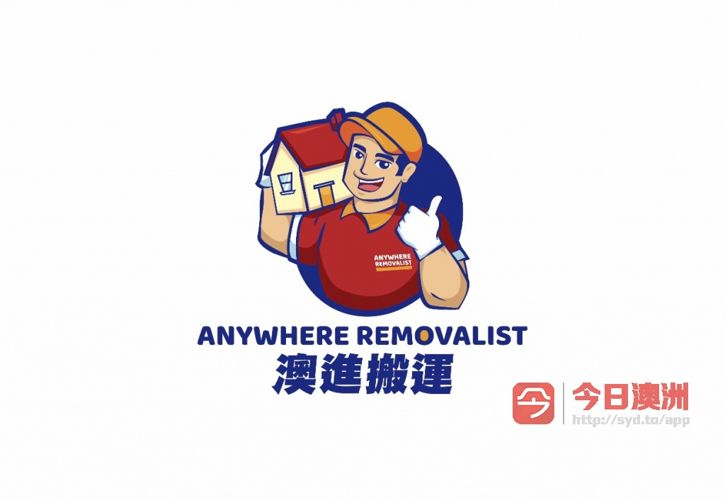 Anywhere Removalist澳进专业搬运0415880323