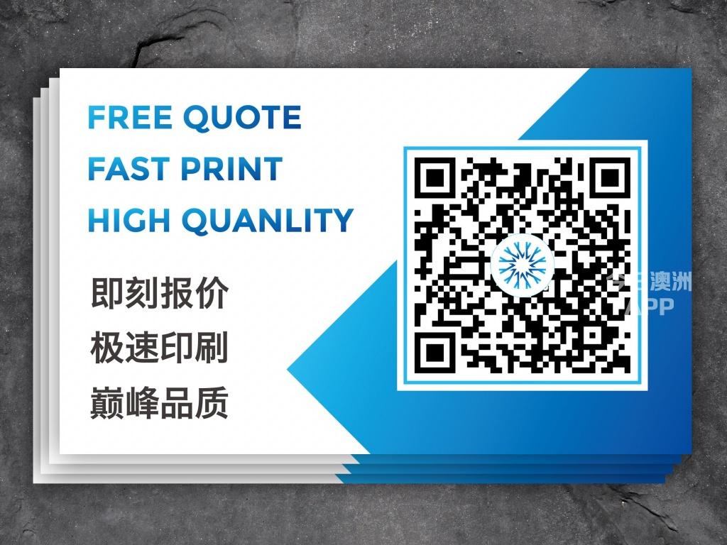 专业印刷丨物美价廉丨即刻报价