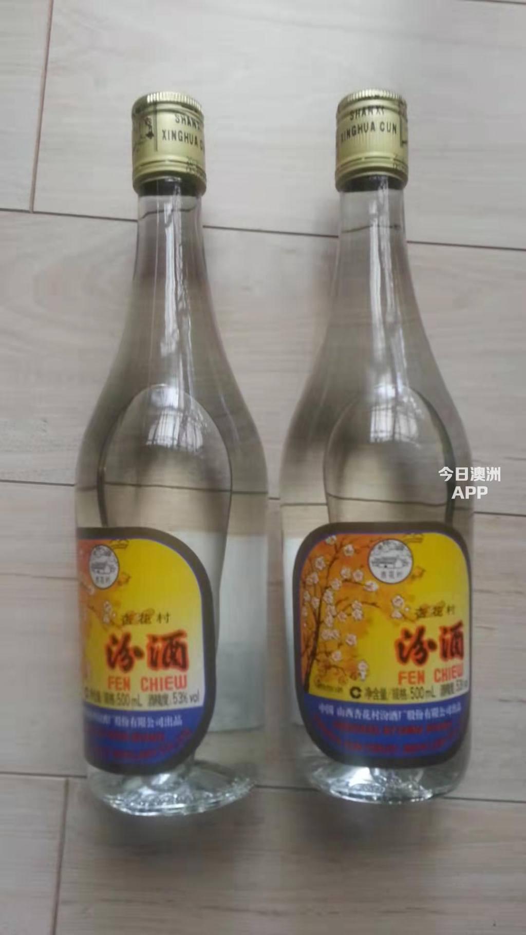 山西杏花村53度老汾酒