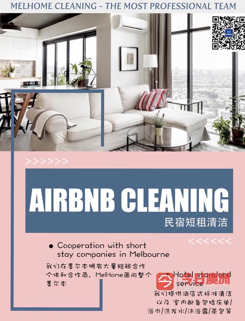 Airbnb短租清洁服务还原最美民宿办公室清洁商业清洁