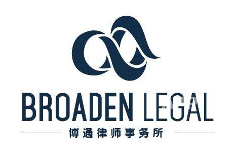 Broaden Legal博通律师刑事商事家庭法诉讼专家