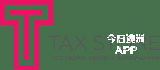 价格合理悉尼 hills 退税及贷款 资深CPA会计师
