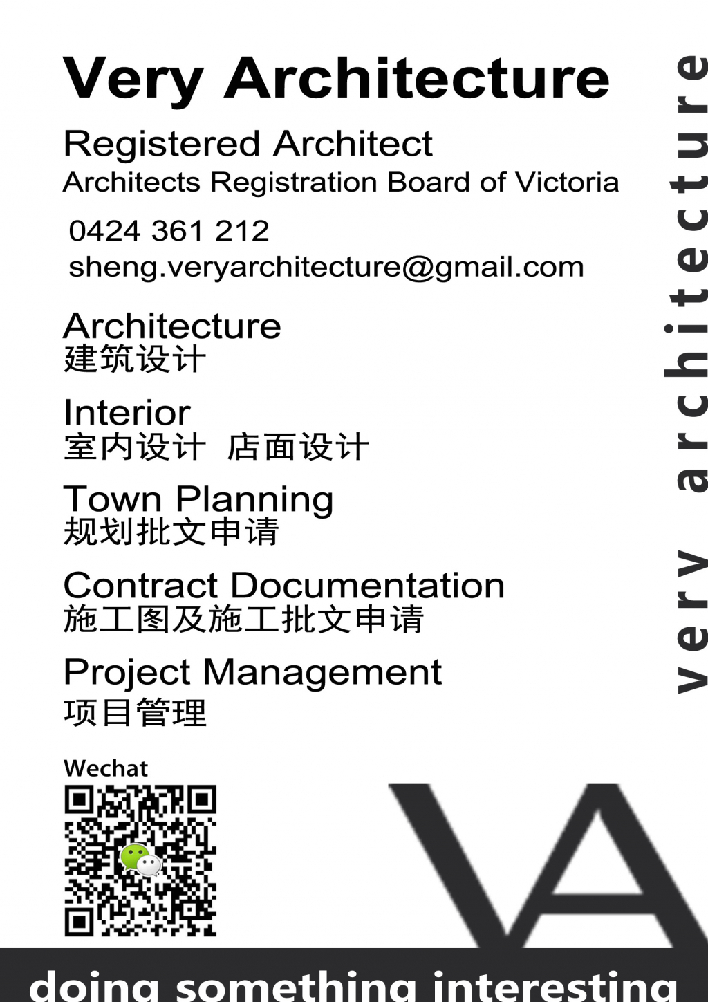 Very Architecture 建筑设计