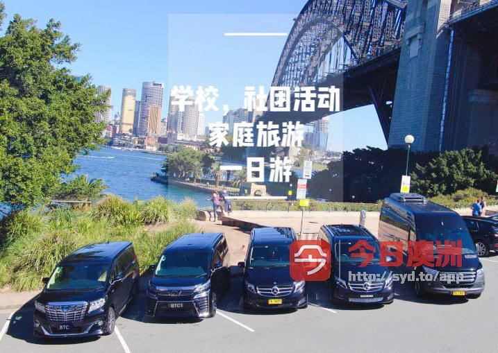 合法商务包车速达悉尼8座14座