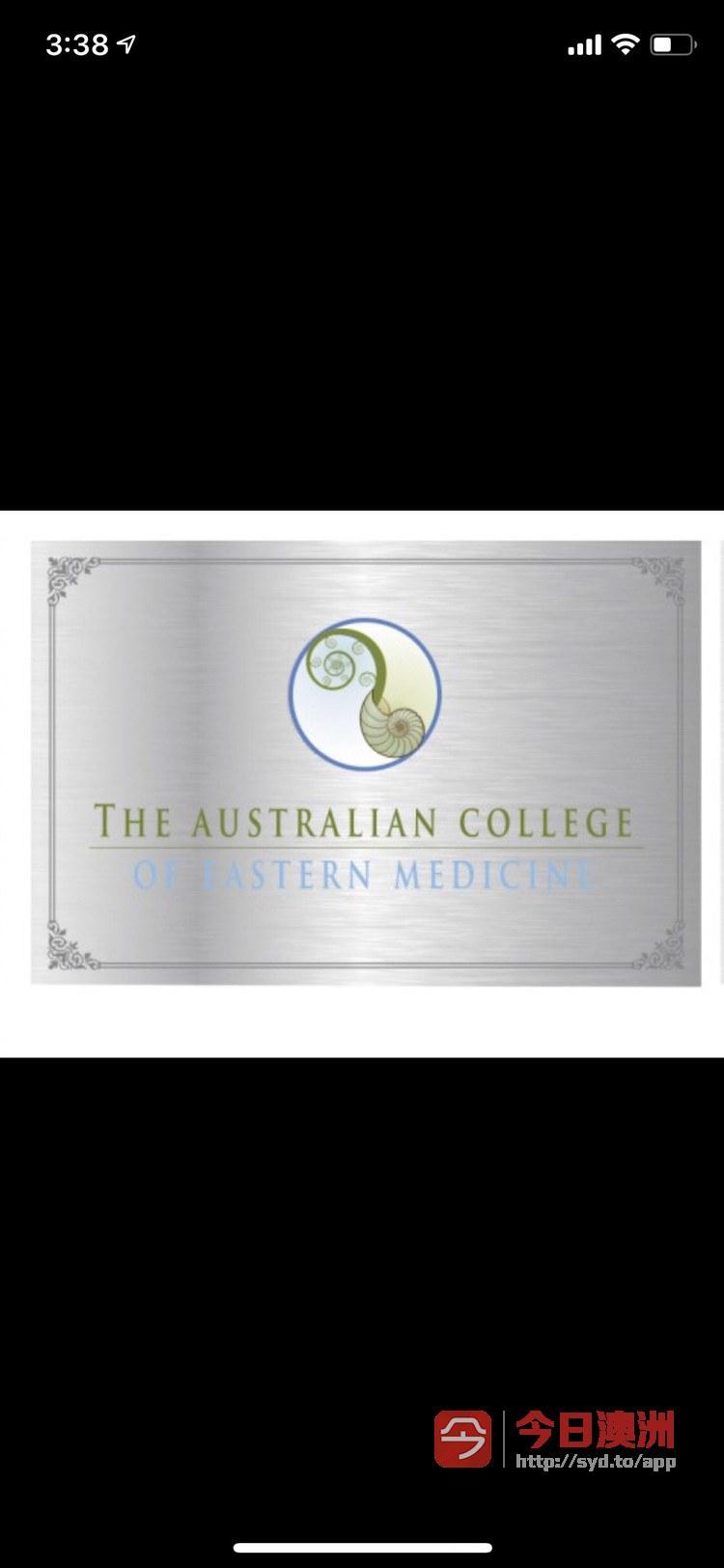 澳洲注册治疗按摩 美容 急救 干针证书课程培训