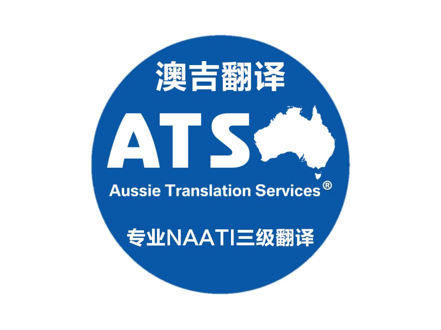 澳吉NAATI三级翻译特惠 驾照18澳币起 标准证件28澳币起  文件百字15澳币起