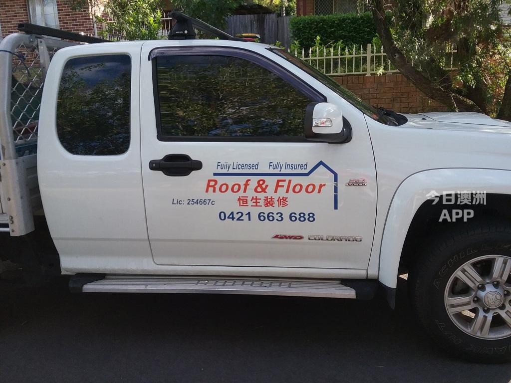 恒生屋顶  真实的屋顶专业牌照254667c
