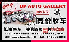 Up Auto Gallery 高价收车 底价售车 免费寄售 置换 押车放贷 最优价修车