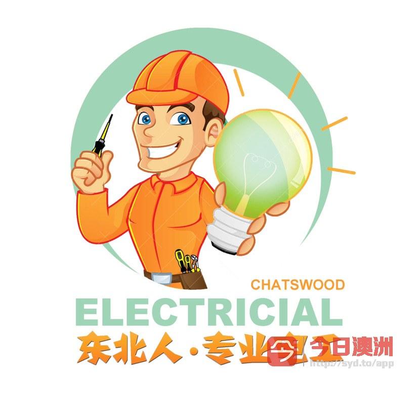 东北人专业电工