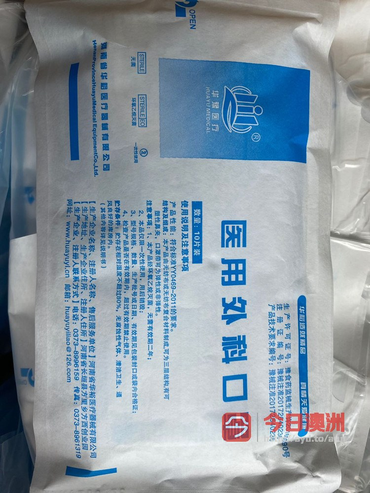 一次性医用无菌外科口罩和韩国造KF94N95超低价甩卖现货