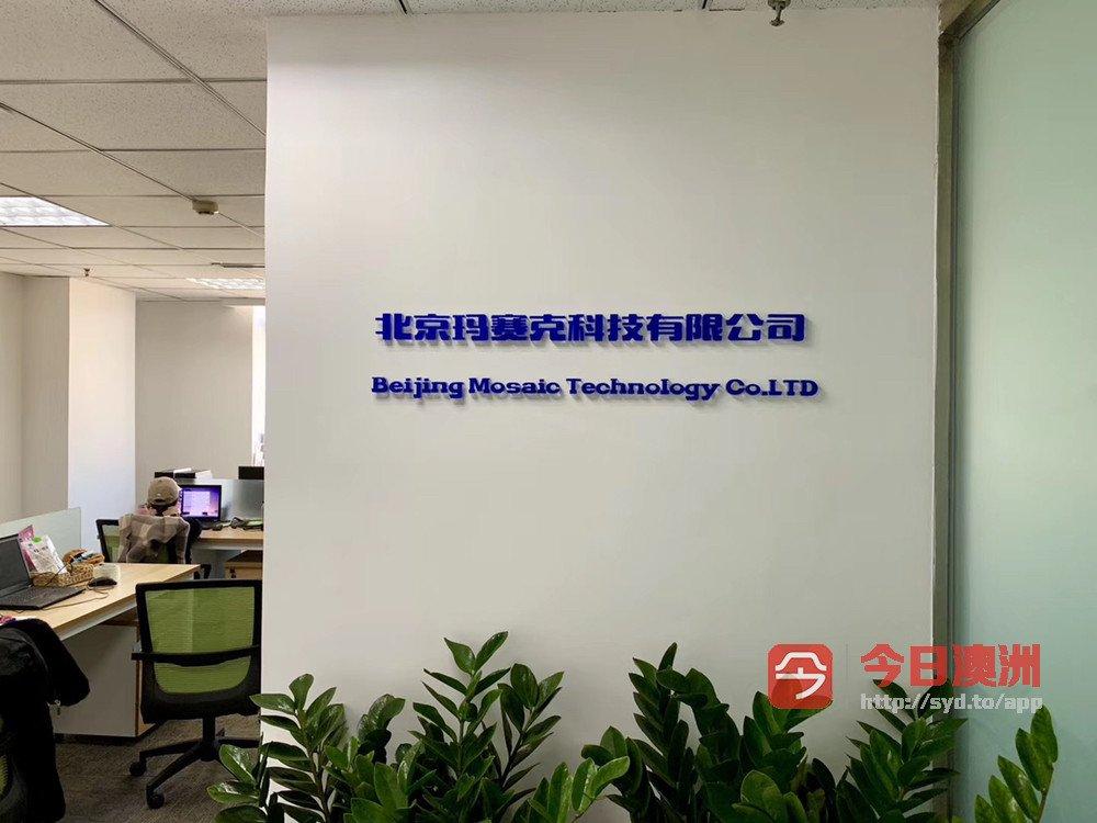 北京玛赛克科技有限公司