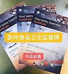 中英文食品卫生监督培训 Food Safety Supervisor  餐饮开店必备