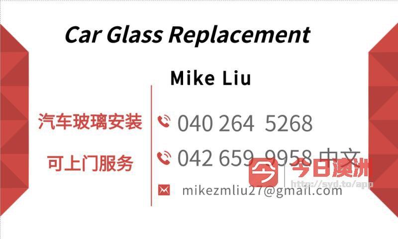 好运汽车玻璃更换安装 上门服务