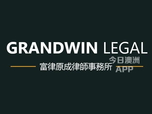 富律原成律师事务所 2020特价 免费预约咨询