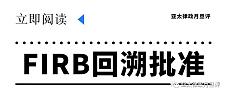 昆州房产交割中奇怪的知识点(2)- FIRB的回溯批准(FIRB Retrospective approval)