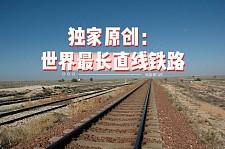 独家原创:世界最长直线铁路